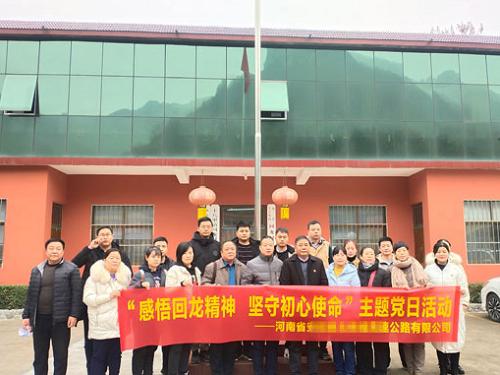 河南省某有限公司赴新乡回龙开展一天主题党日活动