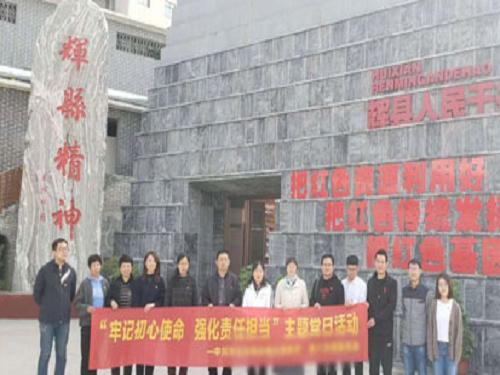 中共华北水利水电大学某支部赴新乡先进群体基地开展主题党日活动